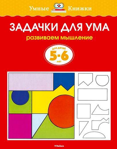Купить 5-6 лет. Задачки для ума. Развиваем мышление, Ольга Земцова, 978-5-389-07084-4