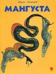 Книга Мангуста