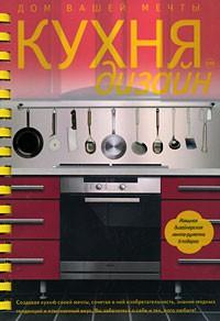 Книга Кухня. Дизайн. Дом вашей мечты