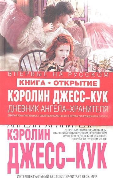 ДНЕВНИК АНГЕЛА-ХРАНИТЕЛЯ КЭРОЛИН ДЖЕСС-КУК СКАЧАТЬ БЕСПЛАТНО