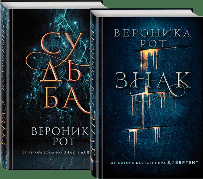 Знак (суперкомплект из 2 книг)