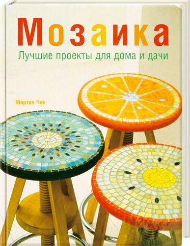 Купить Мозаика, Мартин Чик, 978-5-88353-366-1