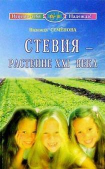 Купить Стевия - растение XXI века, Надежда Семенова, 978-5-8174-0404-3