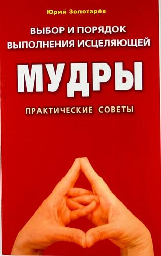 Купить Выбор и порядок выполнения исцеляющей мудры. Практические советы, Юрий Золотарев, 978-5-88503-720-4
