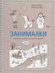 Книга Занималки. Зима