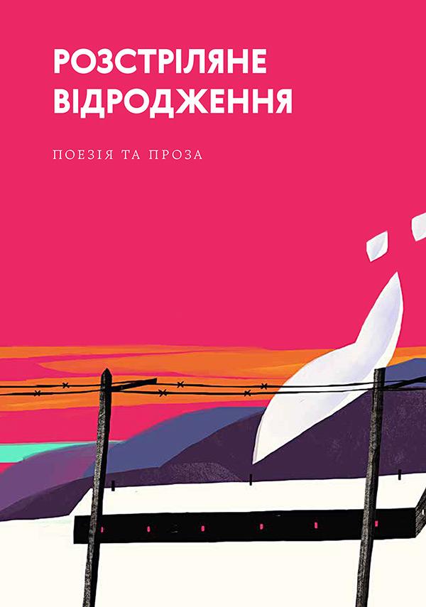 Розстріляне відродження, Остап Вишня, 978-966-500-365-6  - купить со скидкой