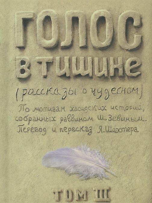 Купить Голос в тишине. Рассказы о чудесном. Том 3, Шломо-Йозев Зевин, 978-5-9953-0155-4