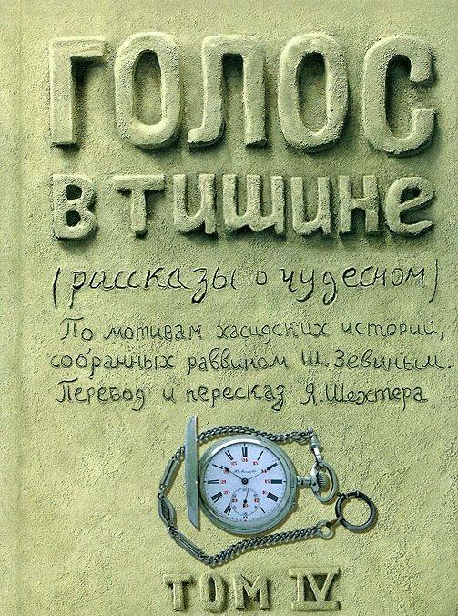 Купить Голос в тишине. Рассказы о чудесном. Том 4, Шломо-Йозев Зевин, 978-5-9953-0309-1