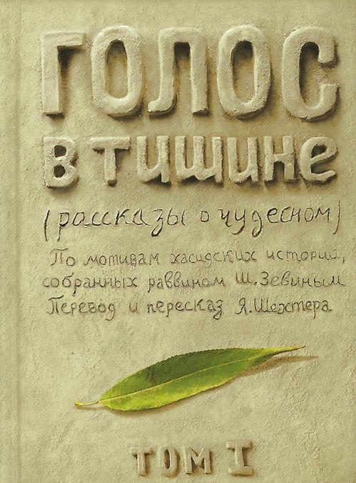 Купить Голос в тишине. Том 1, Шломо-Йозев Зевин, 978-5-9953-0323-7
