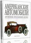 Книга Американские автомобили. Автомобили, прославившие Америку