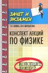 Книга Конспект лекций по физике