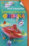 Книга Занимательная физика
