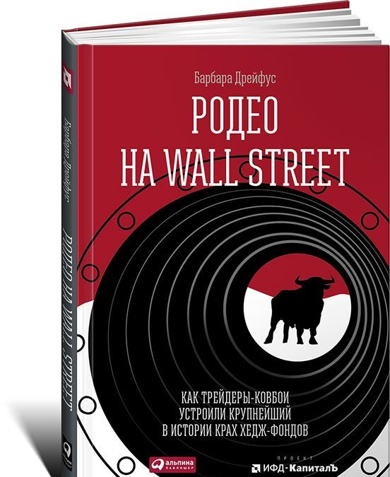 Купить Родео на Wall Street. Как трейдеры-ковбои устроили крупнейший в истории крах хедж-фондов, Барбара Дрейфус, 978-5-9614-5088-0, 978-1-4000-6839-5