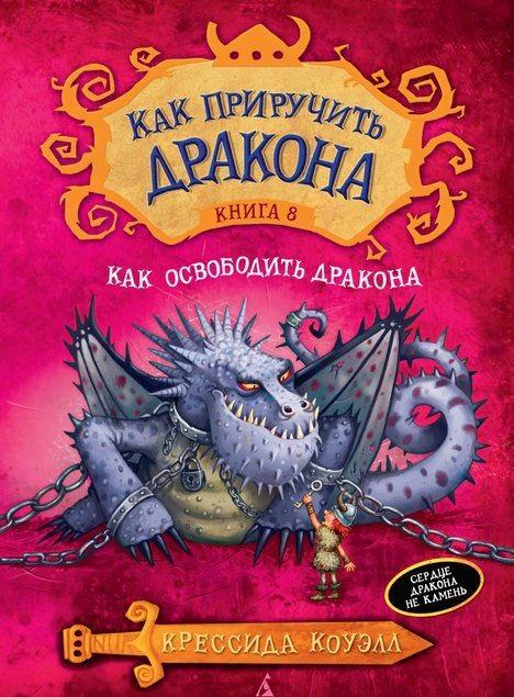 Купить Как приручить дракона. Книга 8. Как освободить дракона, Крессида Коуэлл, 978-5-389-08417-9