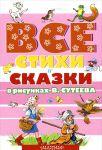 Книга Все стихи и сказки в рисунках В. Сутеева