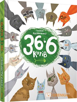 Купить 36 і 6 котів, Галина Вдовиченко, 978-617-679-129-4
