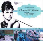Книга Декор в стиле Tiffany