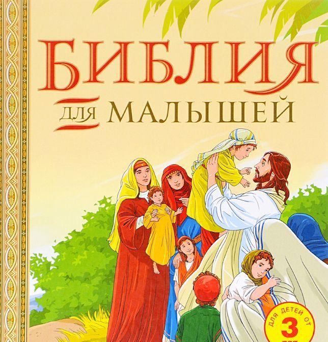 Купить Библия для малышей. Великие истории Священного писания Ветхого и Нового Заветов, Елена Владимирова, 978-5-699-77531-6