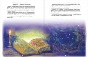 фото страниц Твоя первая Библия. Священная история для детей #3