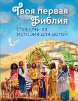 Книга Твоя первая Библия. Священная история для детей