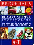 Книга Brockhaus. Велика дитяча ілюстрована енциклопедія А-Г