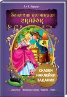 Книга Гадкий утенок. Принцесса на горошине. Свинопас. Огниво