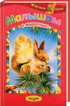 Книга Малышам о животных
