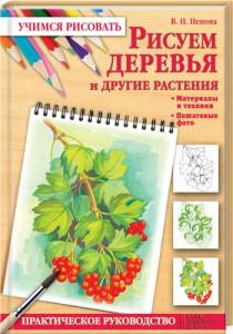 Книга Рисуем деревья и другие растения