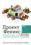 Книга Проект 'Феникс'. Роман о том, как DevOps меняет бизнес к лучшему