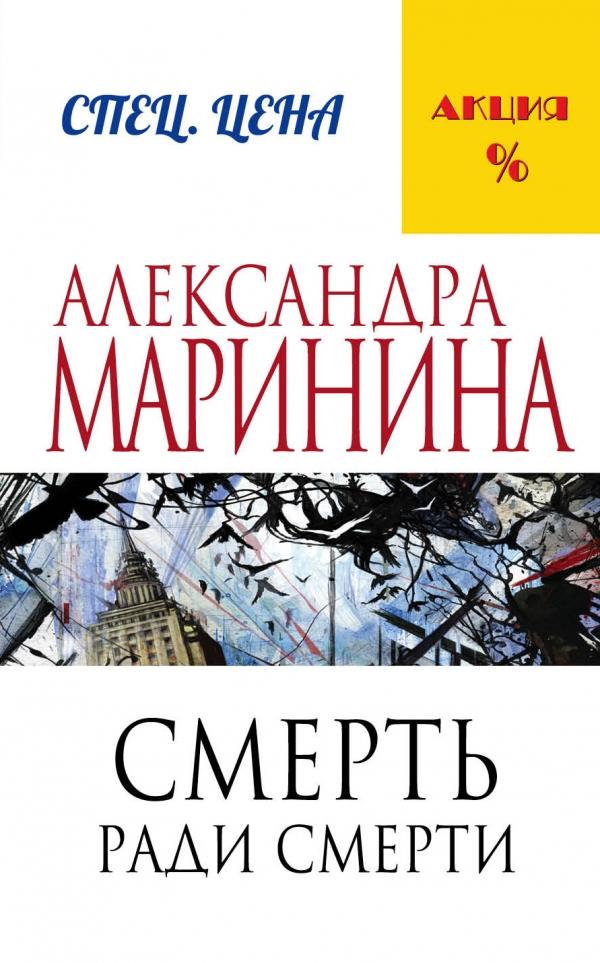 Купить Смерть ради смерти, Александра Маринина, 978-5-699-80703-1