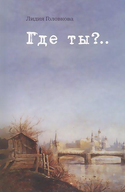 Купить Где ты?.., Лидия Головкова, 978-5-7157-0280-7