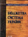 Книга Бюджетна система України