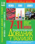 Книга Енциклопедичний довідник у таблицях. Фізика. Хімія. Біологія. 7-11 класи