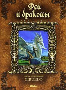 Купить Феи и драконы, Сируелло Кабрал, 978-966-2269-00-0, 978-84-934277-5-7