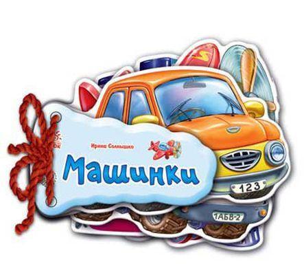 Купить Машинки, Ирина Солнышко, 978-966-313-364-5
