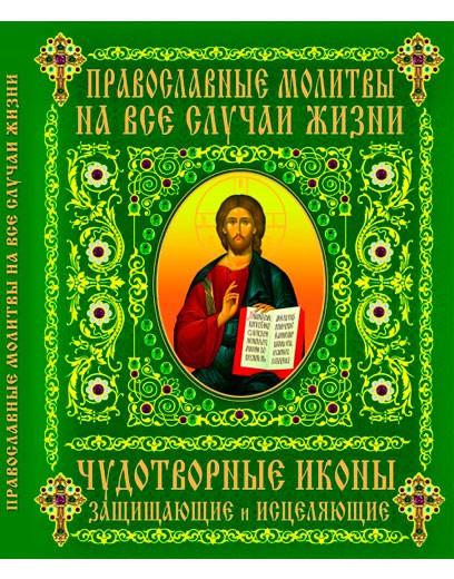 Купить Православные молитвы на все случаи жизни. Чудотворные иконы, защищающие и исцеляющие, Алексей Корнеев, 978-966-481-797-1