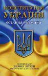 Книга Конституція України 10. 12. 12