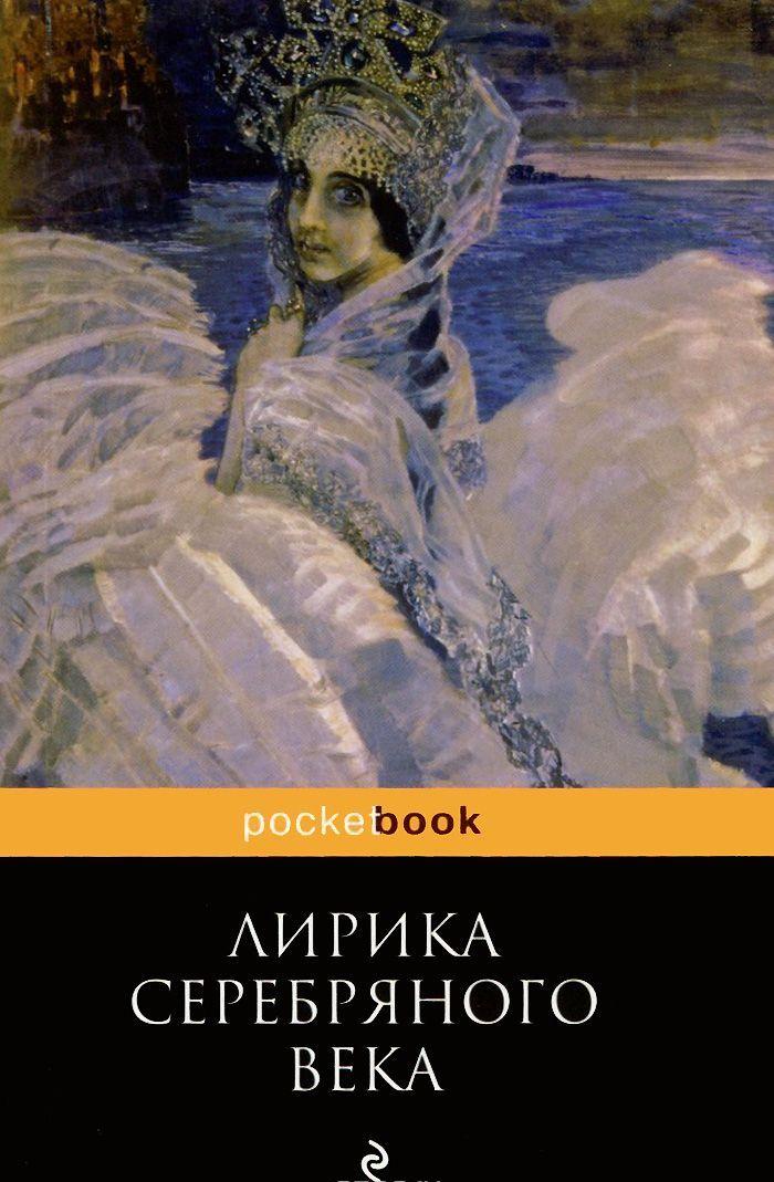 Купить Лирика Серебряного века, Н. Розман, 978-5-699-79746-2
