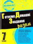 Книга Готуємо домашні завдання разом. 7 клас