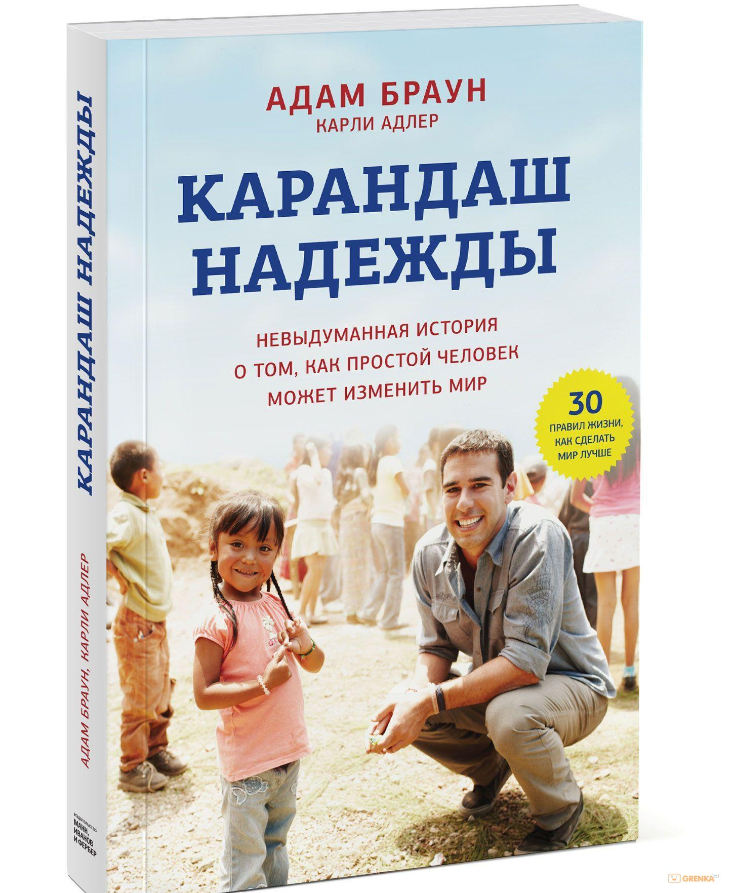 Купить Карандаш надежды. Невыдуманная история о том, как простой человек может изменить мир, Адам Браун, 978-5-00057-555-0
