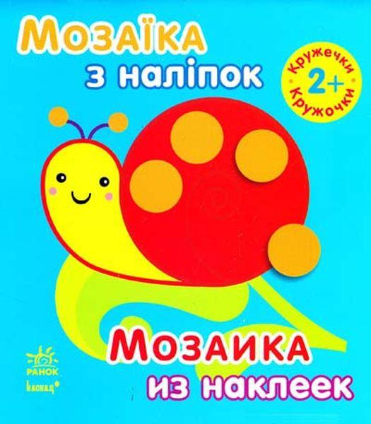 Купить Кружечки. Для дітей від 2 років, 978-966-74-6406-6