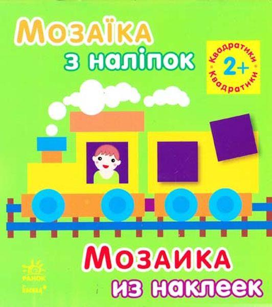 Квадратики. Для дітей від 2 років, 978-966-74-6407-3  - купить со скидкой