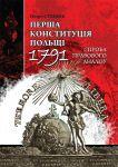 Книга Перша конституція Польщі. 1791. Спроба правового аналізу