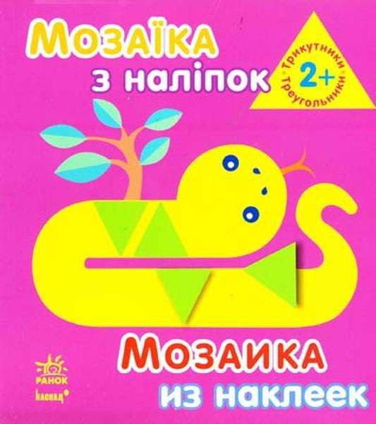 Купить Трикутники. Для дітей від 2 років, 978-966-74-6408-0