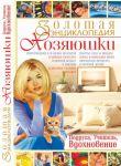 Книга Золотая энциклопедия хозяюшки: Подруга, учитель, вдохновение