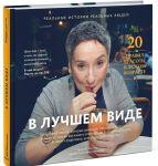 Книга В лучшем виде