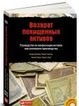Книга Возврат похищенных активов. Руководство по конфискации активов вне уголовного производства (+CD)