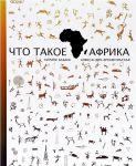 Книга Что такое Африка