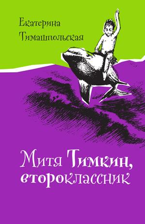 Купить Митя Тимкин, второклассник, Екатерина Тимашпольская, 978-5-9691-1392-3, 978-5-9691-1658-0
