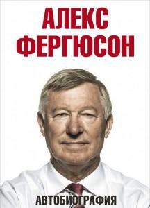 Книга Алекс Фергюсон. Автобиография